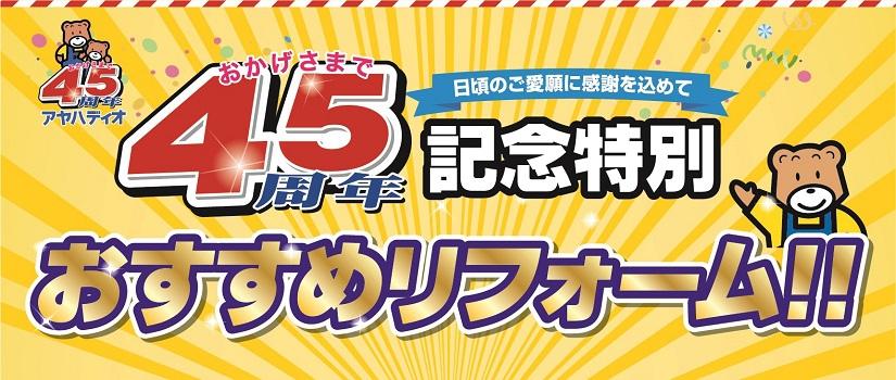 45周年記念特別おすすめリフォーム!!